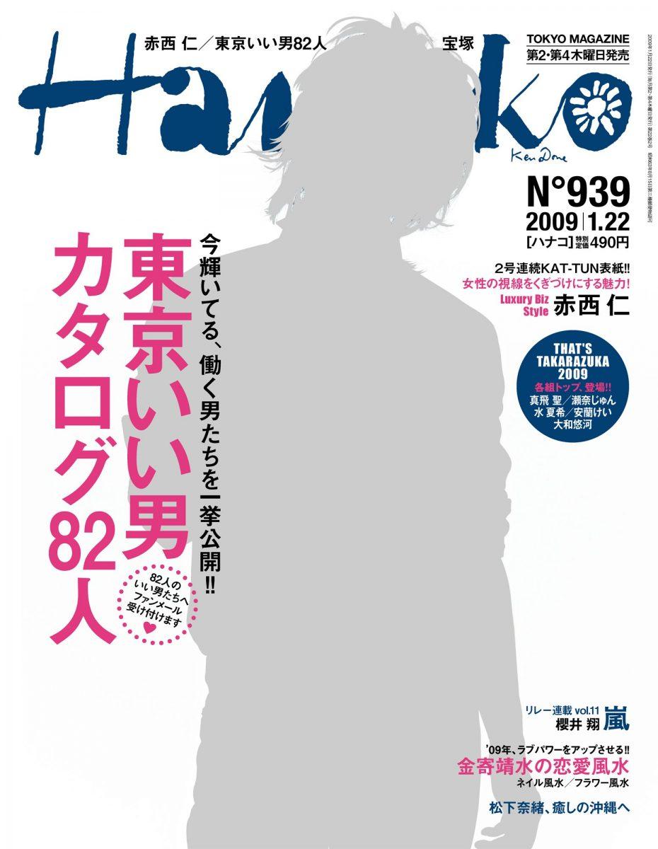 Hanako(No.939)