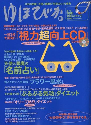 ゆほびか(2009年6月号)