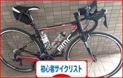 にほんブログ村 自転車ブログ 初心者サイクリストへ