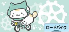 にほんブログ村 自転車ブログ ロードバイクへ