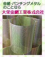 金網の大栄金網工業株式会社です。金網・パンチングメタル・金属プレス・ステンレス製品を製造・加工・販売しています。
