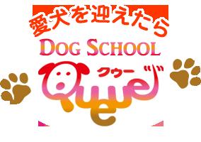 愛犬を迎えたら Dog School Queue(クゥー)