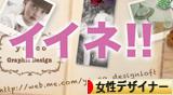 にほんブログ村 デザインブログ 女性デザイナーへ