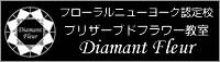 フローラルニューヨーク認定校 プリザーブドフラワー教室ダイヤモンドフルール