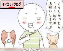 にほんブログ村 ダイエットブログへ