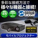 サンワダイレクト モバイルプロジェクター(HDMI・パソコン・USBフラッシュ・SDカード対応・最大45ルーメン)