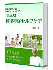 糖尿病改善5ミニッツ・スペシャル特典.PNG
