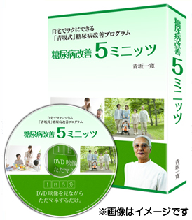 糖尿病改善5ミニッツ・パッケージ.PNG