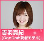 ドクモカフェブログ 吉羽真紀
