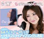 ドクモカフェタイアップソング SAY「One Love」特設サイト