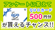 アンケートで500円のクオカードが当たるチャンス
