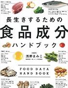 長生きするための食品成分ハンドブック