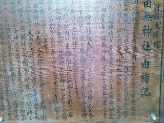 田無神社由緒_photo.jpg