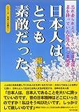 日本人はとても素敵だった―忘れ去られようとしている日本国という名を持っていた台湾人の心象風景/楊 素秋