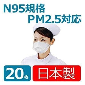 【PM2.5/N95】【日本製】モチガセ・バリエールN95マスク(20枚入) /新型インフルエンザ対策/抗ウイルスマスク画像
