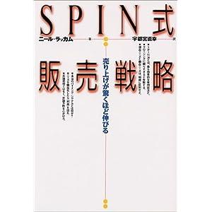 SPIN式販売戦略―売り上げが驚くほど伸びる