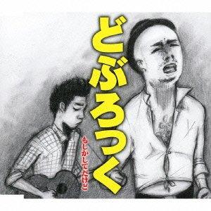 どぶろっく オフィシャルブログ powered by ameba-CDjacket