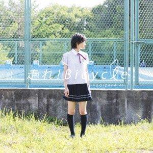 走れ!Bicycle(DVD付A)