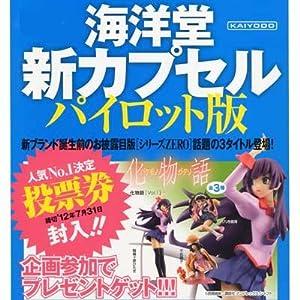 カプセル ネオカプセル シリーズZERO パイロット版 化物語[Vol.01] 全3種セット