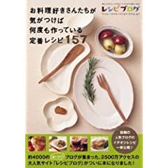 お料理好きさんたちが気がつけば何度も作っている定番レシピ 157