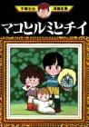 マコとルミとチイ (手塚治虫漫画全集 (273))