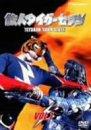 鉄人タイガーセブン VOL.1 [DVD] / 特撮(映像), 南条竜也, 中条静夫 (出演)