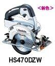 マキタ HS470DZW 14.4V充電式マルノコ本体のみ 刃物径125mm 白色