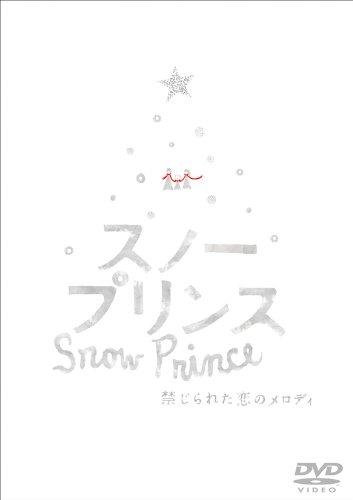 スノープリンス 禁じられた恋のメロディ [DVD]