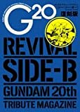 G20復刻版 REVIVAL SIDE-B