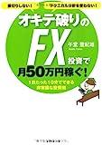 損切りしない!<br> テクニカル分析を使わない! オキテ破りのFX投資で月50万円稼ぐ!