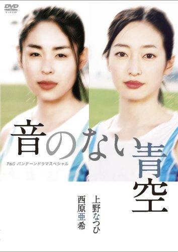 上野なつひ・西原亜希主演作品 P&Gパンテーンドラマスペシャル 音のない青空