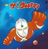 ANIMEX 1200シリーズ 74 組曲 ザ・ウルトラマン