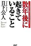数年後に起きていること―日本の「反撃力」が世界を変える