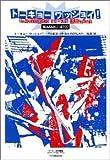 トーキョーワッショイ!―FC東京99‐04REPLAY (サッカー批評叢書)