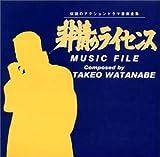 非情のライセンス MUSIC