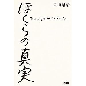 ぼくらの真実 (扶桑社BOOKS)