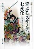 荒ぶるスサノヲ、七変化: 〈中世神話〉の世界 (古代史)