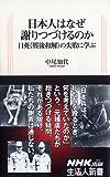 日本人はなぜ謝りつづけるのか―日英〈戦後和解〉の失敗に学ぶ (生活人新書 264)