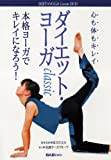 ダイエット・ヨーガclassic [DVD]