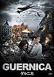 ゲルニカ [DVD]