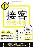 接客の教科書 (1 THEME × 1 MINUTE) (1THEME×1MINUTE)