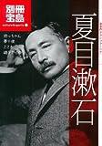 名作クラシックノベル 夏目漱石 (別冊宝島―カルチャー&スポーツ)