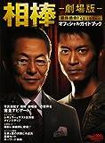 相棒-劇場版-絶体絶命42.195km東京ビッグシティマラソン (扶桑社ムック)