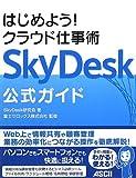 はじめよう!  クラウド仕事術 SkyDesk公式ガイド