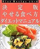 決定版 やせる食べ方ダイエットマニュアル (Diet Recipeシリーズ)