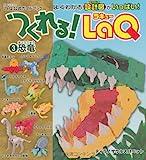 つくれる!LaQ(ラキュー) 3 恐竜 (別冊パズラー) LaQ公式ガイドブック