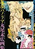 乱歩パノラマ 丸尾末広画集 (ビームコミックス)