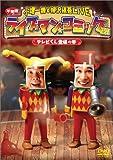 小堺一機 & 柳沢慎吾LIVE ライブマン★コミック君!! テレビくん登場の巻 [DVD]