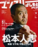 マンスリーよしもとPLUS (プラス) 2011年 07月号 [雑誌]