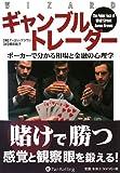 ギャンブルトレーダー――ポーカーで分かる相場と金融の心理学 (ウィザードブックシリーズ)